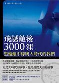 飛越敵後3000浬:黑蝙蝠中隊與大時代的我們