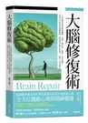 大腦修復術:一本書教你如何應對憂鬱、焦慮、強迫症、拖延、社交恐...【城邦讀書花園】