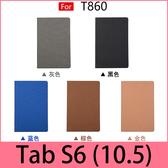 【萌萌噠】三星 Tab S6 (10.5吋) T860/T865 復古商務款 with S Pen 彈力皮革支架保護套 蜂窩散熱平板套