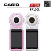 CASIO FR100L  防水運動相機 32G全配 自拍神器 公司貨 《分期0利率》