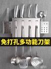 免打孔廚房置物壁掛式不銹鋼收納神器用品家用大全筷子刀具菜刀架 交換禮物 YXS
