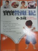 【書寶二手書T5/保健_ICR】寶寶營養日記0-3歲_原價299_Soleda
