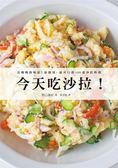 (二手書)今天吃沙拉!:有媽媽的味道,最親切、最可口的100道沙拉料理