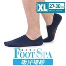 瑪榭 FootSpa隱形足弓加強透氣運動襪-棉紗(27~30cm) MS-21011XL