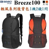 《映像數位》 BENRO百諾 輕風系列後背包 Breeze100 【1機2鏡1閃】 *A