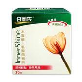 白蘭氏 木寡糖+乳酸菌粉狀 30包/盒◆德瑞健康家◆