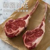 【超值免運】澳洲S穀飼熟成戰斧牛排2包組(600公克/片)