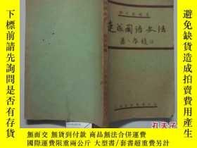 二手書博民逛書店民國24年版罕見速成國語文法14012 顏文彪 上海華東書局 出