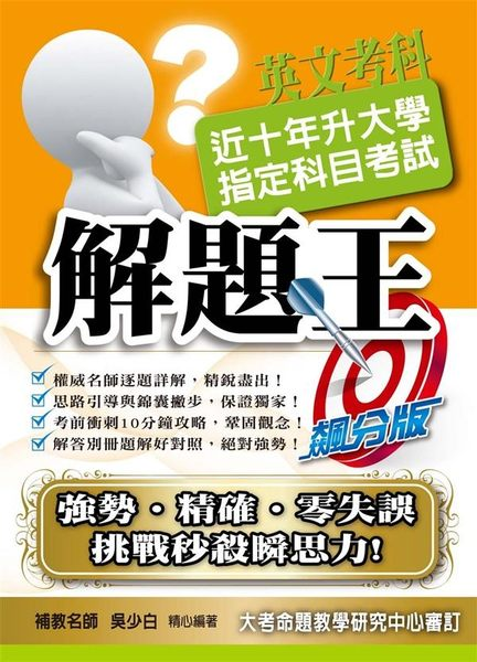 (二手書)108升大學指定科目考試解題王:英文考科