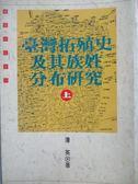 【書寶二手書T1/歷史_NIP】臺灣拓殖史及其族性分布研究_上下合售_潘英