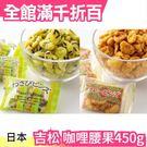 【日式咖哩】吉松 咖哩腰果450g 業務用 大包裝 (個包装) 伴手禮零食下午茶熱銷香酥【小福部屋】