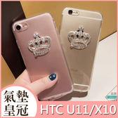 送掛繩 HTC U11 One X10 簡約 皇冠 手機殼 支架 氣墊空壓殼 水鑽殼 軟殼 訂做殼