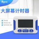 廚房定時器 計時器 倒計時提醒器 大螢幕顯示大聲音廚房計時器 全館免運