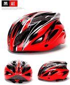 騎行頭盔山地自行車頭盔公路一體成型山地安全帽子男女單車裝備【叢林之家】