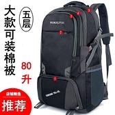 雙肩包男80升大容量旅行背包戶外登山包女50升旅游行李包