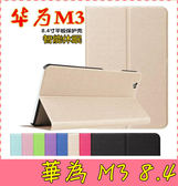 【萌萌噠】華為 HUAWEI MediaPad M3 (8.4吋) 金沙紋二折平板保護殼 智慧休眠 平板殼 平板套 硬殼