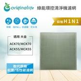 大金 ACK70/MCK70ACK55/MCK5【Original life】空氣清淨機濾網 長效可水洗