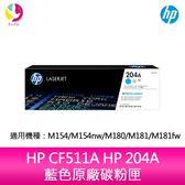 HP CF511A HP 204A 藍色原廠碳粉匣 適用 M154/M154nw/M180/M181/M181fw