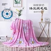 毯子蓋毯午睡毛巾小被子墊床單人薄款空調珊瑚毛毯【時尚大衣櫥】