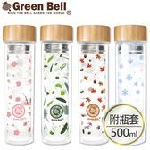 GREEN BELL綠貝 Season雙層玻璃水瓶500ml 玻璃杯 水杯 隨行杯