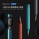 小米有品 HOTO 小猴24合1精修螺絲刀 (QWLSD004)