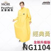 [中壢安信]MORR PostPosi Ⅱ 第二代 反穿 經典黃 全新升級版 連身 雨衣 背後全新設計 NG1104