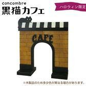 Hamee 日本DECOLE concombre 萬聖節黑貓咖啡廳 公仔擺飾 (貓咖啡大門) 586-925426