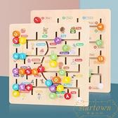 兒童邏輯思維訓練迷宮早教數學字母益智力玩具【繁星小鎮】