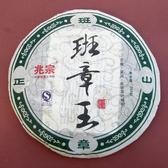 【歡喜心珠寶】【雲南班章王普洱茶】老牌兆宗2013年普洱茶 生茶357g/1餅,另贈老茶餅收藏盒