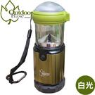 【Outdoorbase  3W LED 2用營燈 白光】21713/營燈