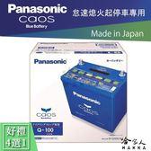 【 國際牌 藍電池 】 Q100 95D23L MAZDA 6 馬六 日本原裝 怠速起停  Q85 電瓶 哈家人