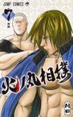 火ノ丸相撲<7>(ジャンプコミックス) 日文書