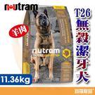 紐頓T26無榖潔牙犬羊肉11.36kg【寶羅寵品】