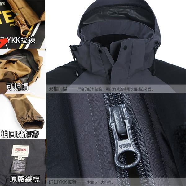 JORDON 橋登 JD1071-灰黑 男GORE-TEX二件式外套 都會款 刷毛外套/防水外套/保暖防水大衣/POLARTEC
