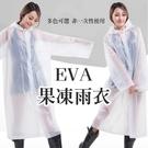 星星小舖 台灣出貨 EVA果凍雨衣 雨衣...