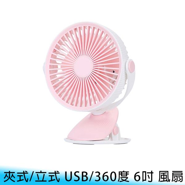 【妃航/免運】馬卡龍 aibo AB196 充電式/夾式/三段式 6吋/360度 風扇/桌扇/電扇/小風扇/小電扇