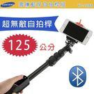 Yunteng 雲騰 1288 藍芽 遙控 自拍桿 加強版 自拍神器 原廠 正品