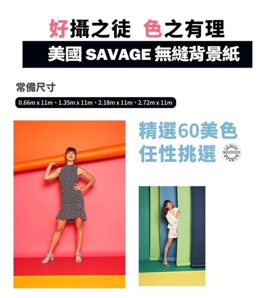 【EC數位】Savage 美國 1.35M x 11M 01-63號 無縫背景紙 色彩均勻 不反光 直播 攝影 佈景