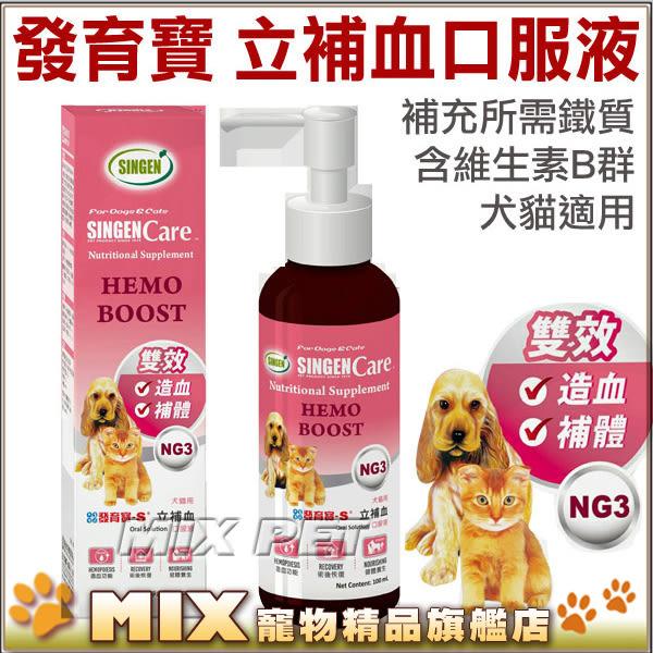 ◆MIX米克斯◆發育寶NG3.NG3犬貓用立補血口服液100mL , 好吸收、嗜口性佳 , 適合所有狗狗貓咪