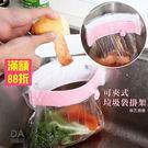 水槽垃圾袋架 廚餘收納架 三吸盤 垃圾袋架 廚餘 水槽 垃圾桶 垃圾袋 水槽防臭(V50-1457)