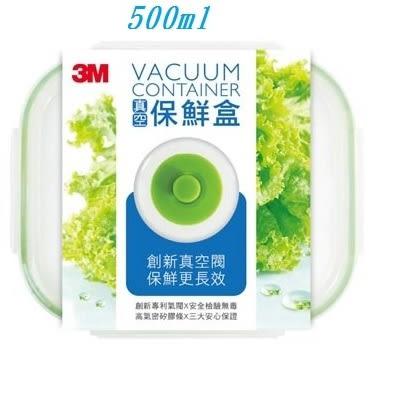 3M 真空保鮮盒長方型500ml