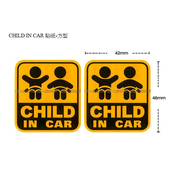 【愛車族購物網】CHILD IN CAR 貼紙-方型-2入