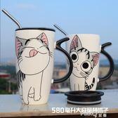 可愛馬克杯創意大容量陶瓷杯帶蓋勺子辦公室喝水杯咖啡杯家用杯子【PINKQ】