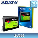 【免運費】ADATA 威剛 SU650 240GB 2.5吋 SATA SSD 固態硬碟 / 3年保 240G 3D NAND TLC