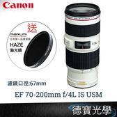 Canon  EF 70-200mm f/4L IS USM 買再送Marumi 偏光鏡 總代理公司貨