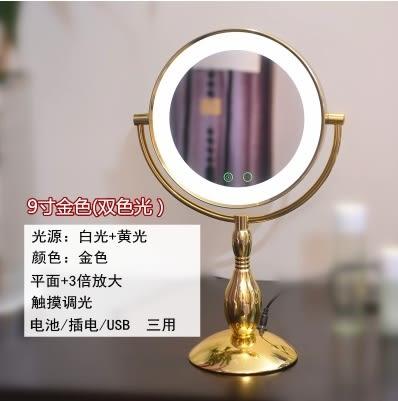 帶燈檯式化妝鏡LED化妝鏡浴室插電美容鏡 可調光【金色 黃白光可切換 三倍放大】