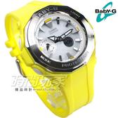 Baby-G BGA-225-9A 海灘豪華露營 雙顯示 數位指針 電子錶 黃色 BGA-225-9ADR CASIO卡西歐