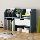 桌面收納盒-簡易小書架桌面辦公家用置物架...