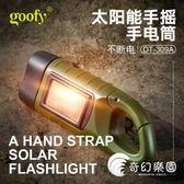 戶外手搖發電手電筒太陽能充電多功能led家用照明燈軍迷用品-奇幻樂園
