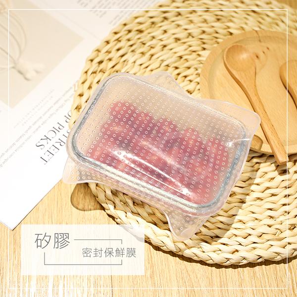 矽膠 密封保鮮膜 食品矽膠 密封保鮮蓋 透明保鮮膜 高彈性可伸縮 保鮮膜 小【DT STORE】【0020353】